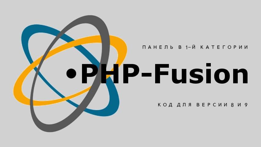 Как Показать Панель в Одной Категории Новостей PHP-Fusion