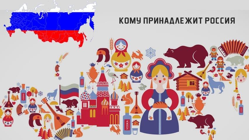 Кому Принадлежит Россия в XXI веке