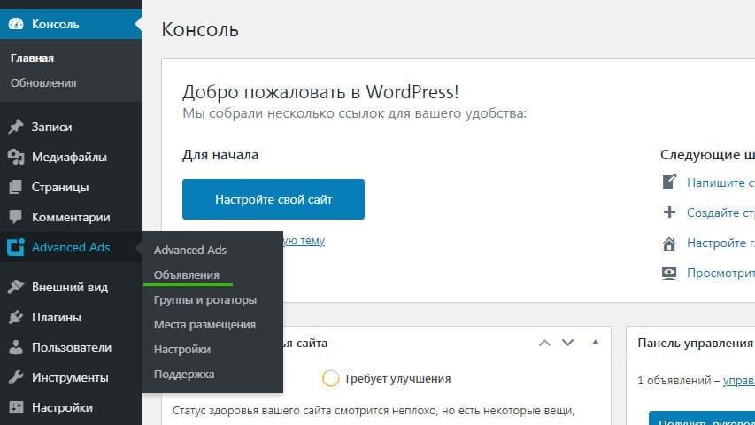 Реклама на Основе Тегов в WordPress