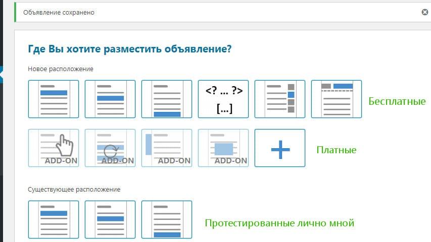 Реклама на основе меток (tag) в wordpress
