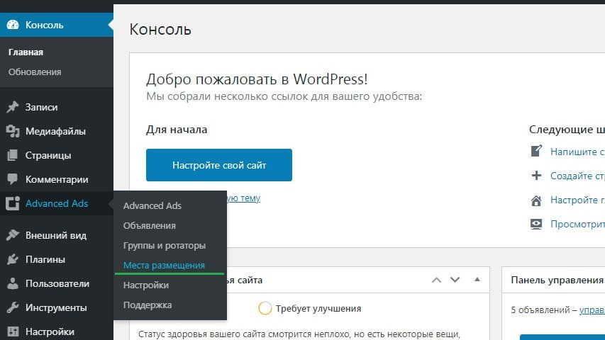 Как вставить рекламу на сайт используя метки (tag) в wordpress