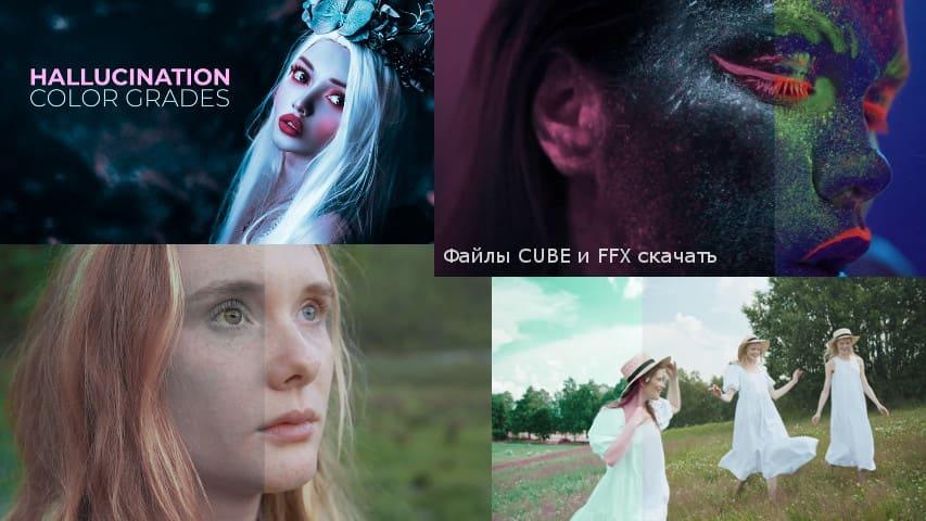 Цветовые Пресеты Галлюцинаций — Файлы CUBE и FFX скачать
