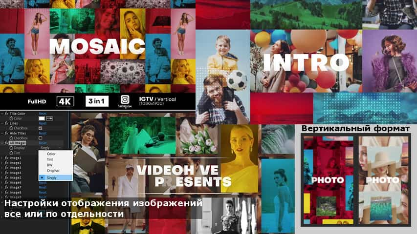 Интро Мозаика — Динамичный Проект для After Effects